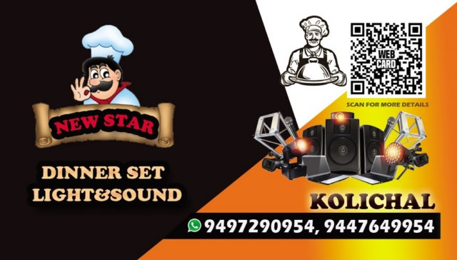 New star Light & Sound
